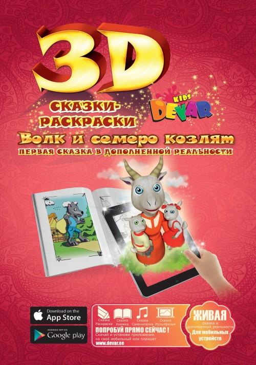 Раскраска Devar Kids 3D Сказка-раскраска Волк и семеро козлят
