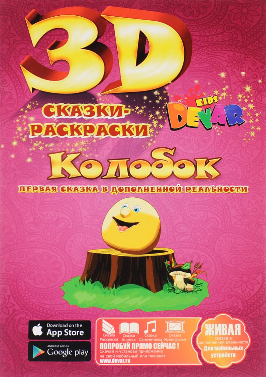 Раскраска Devar Kids 3D Сказка-раскраска Колобок