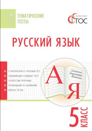 Русский язык. 5 кл.: Тематические тесты ФГОС