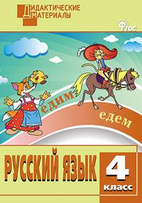 Русский язык. 4 кл.: Разноуровневые задания. Соответствует ФГОС