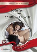 Алхимия страсти: Роман