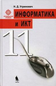 Информатика и ИКТ. 11 кл.: Профильный уровень: Учебник /+624205/