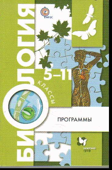 Биология. 5-11 кл.: Программы к учеб. Сухова Т.С., Исакова С.Н. ФГОС