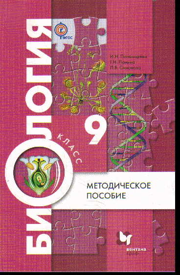 Биология. 9 кл.: Метод. пособие ФГОС