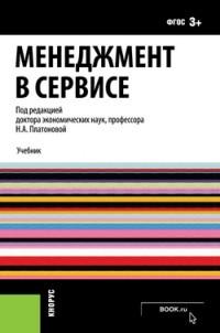 Менеджмент в сервисе: Учебник (ФГОС 3+)