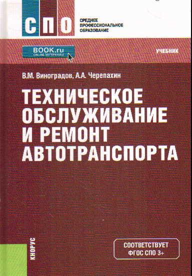 Техническое обслуживание и ремонт автотранспорта: Учебник (ФГОС СПО 3+)