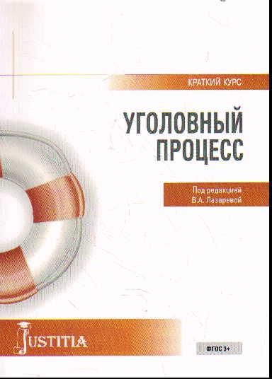 Уголовный процесс: Краткий курс: Учебное пособие