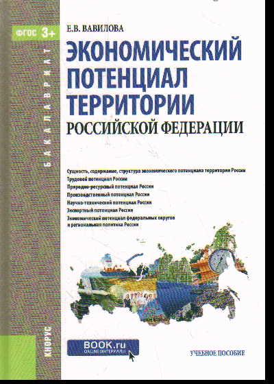 Экономический потенциал территории Российской Федерации: Учеб. пособие