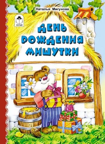 День рождения Мишутки