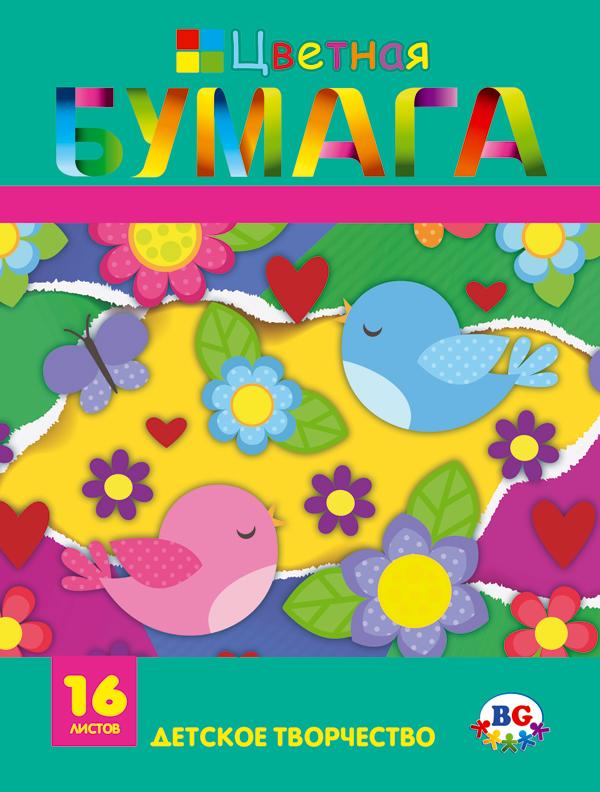 """ЦБ4ск16 1986 Набор цветной бумаги двухсторонней А4, 16л. """"Птички и цветочки"""