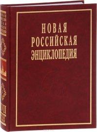 Новая Российская энциклопедия: Т.17(2): Франкское - Цзинту