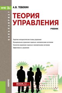 Теория управления: Учебник