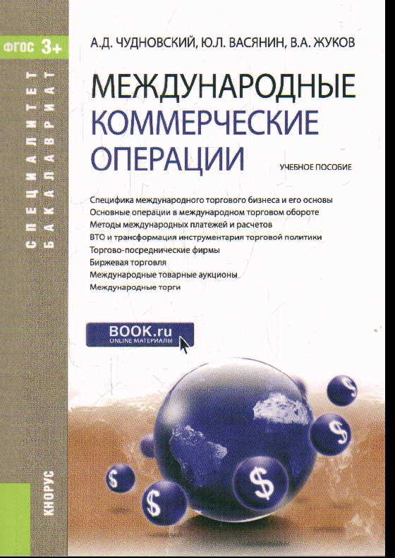 Международные коммерческие операции: Учеб. пособие