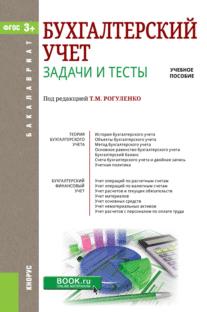 Бухгалтерский учет. Задачи и тесты: Учеб. пособие