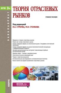Теория отраслевых рынков: Учеб. пособие
