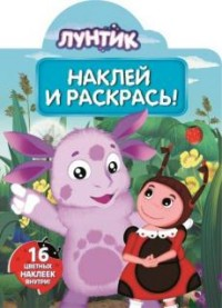 Раскраска Наклей и раскрась! № НР 15128 Лунтик и его друзья