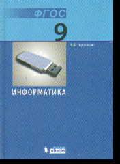 Информатика. 9 кл.: Учебник (ФГОС) /+797628/
