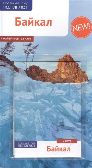 Байкал: Путеводитель: 7 маршрутов, 12 карт NEW