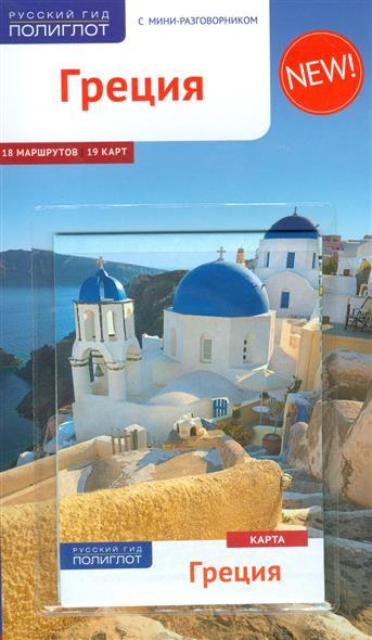 Путеводитель. Греция: 18 маршрутов, 19 карт с мини-разговорником NEW!