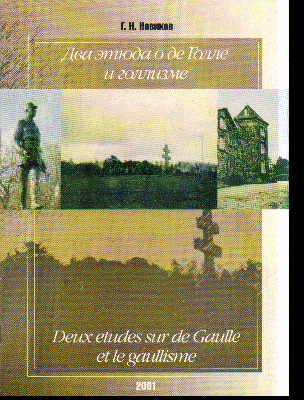 Два этюда о де Голле и голлизме: Учебное пособие