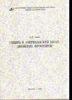 Сибирь и американский Запад: Движение фронтиров