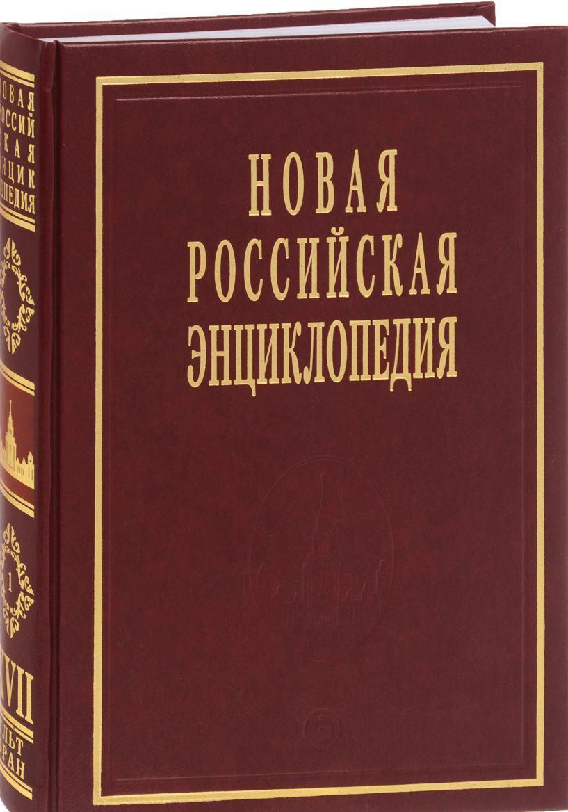 Новая Российская энциклопедия: Т.17(1): Ультразвук - Франко-прусская