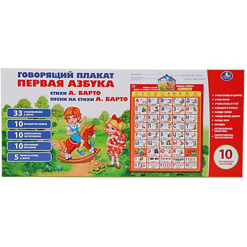 Интерактивная Плакат Первая азбука (Барто А.) на батар.