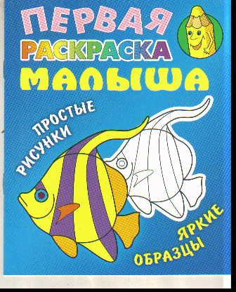 Раскраска Первая раскраска малыша Рыбка