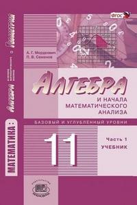 Алгебра и начала анализа. 11 кл.: Учебник для кл. мат.-физ. профиля: В 2 ч.