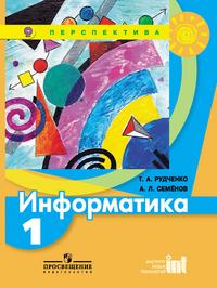 Информатика. 1 кл.: Учебник (ФГОС) /+805080/