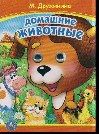 Домашние животные: Книжка с глазками