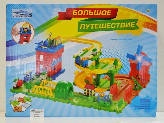 Железная дорога Большое путешествие