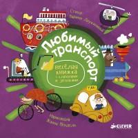Любимый транспорт: Весёлая книжка с клапанами и загадками