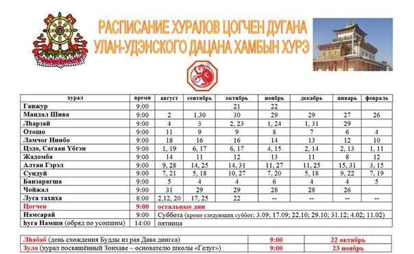 Календарь лунный 2017 листовой с расписанием Хуралов