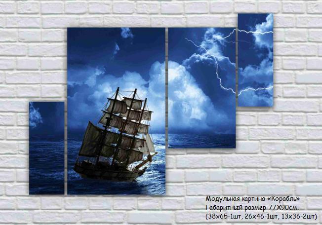 Модульная картина Корабль площадь 0,58