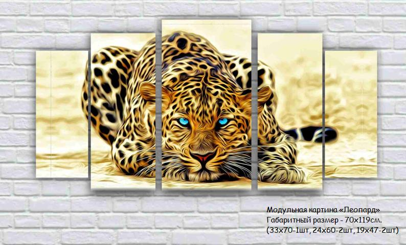 Модульная картина Леопард выставочный площадь 0,81 70*119