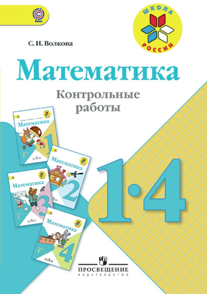 Математика. 1-4 кл.: Контрольные работы: Пособие для учит. ФГОС /+848473/