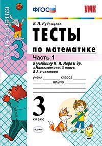 Математика. 3 кл.: Тесты к учебнику Моро М.И. в 2-х ч. Ч.1 (ФГОС)
