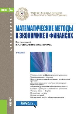 Математические методы в экономике и финансах: Учебник