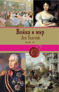 Война и мир. Том III-IV: Роман
