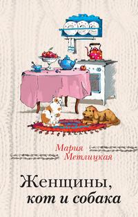 Женщины, кот и собака: Сборник