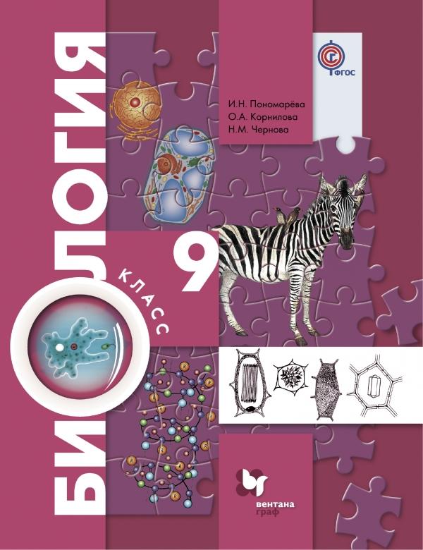 Биология. 9 кл.: Учебник ФГОС /+835466/