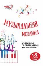 Музыкальная мозаика: 1-2 кл.: Избранные произведения для фортепиано