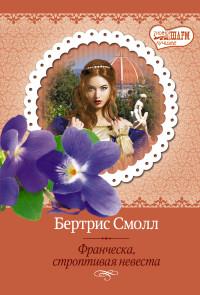 Франческа, строптивая невеста: Роман