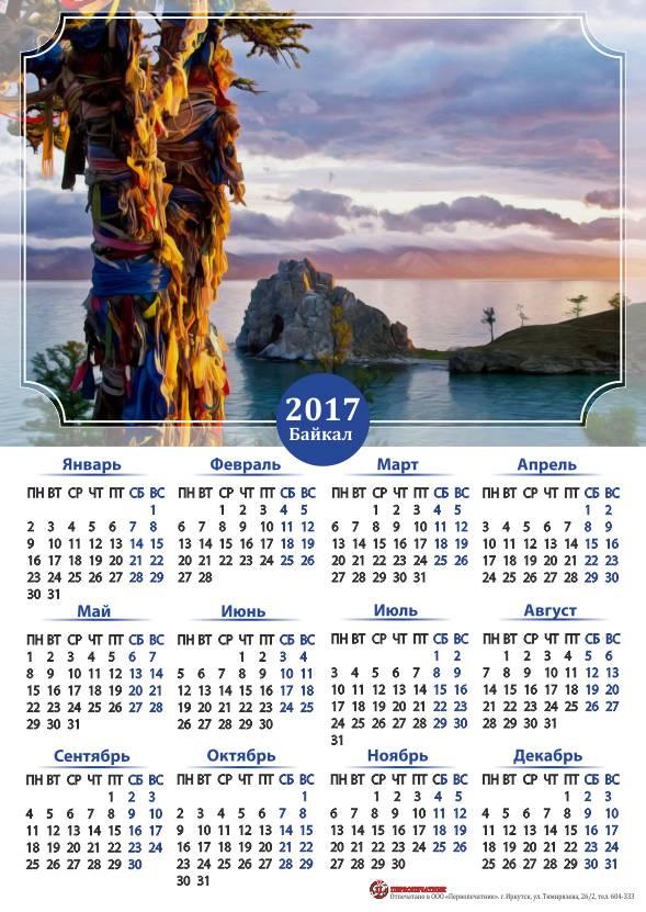 Календарь листовой 2017 Байкал. Мыс Бурхан А3