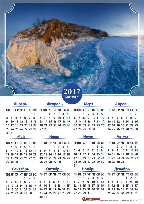 Календарь листовой 2017 Байкал. Мыс Будун А3