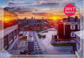 Календарь карманный 2017 Иркутск. 130 квартал