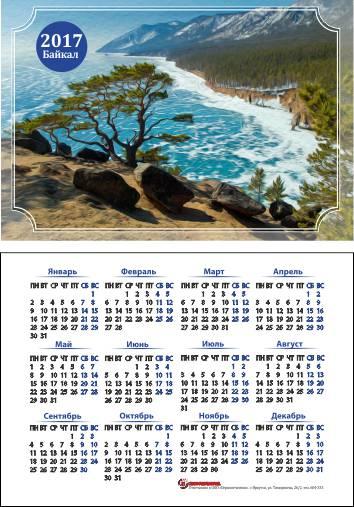 Календарь карманный 2017 Байкал. Дерево / Камни