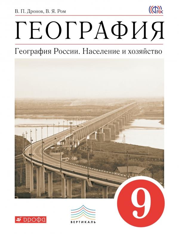 География России. 9 кл. Население и хозяйство: Учебник ФГОС /+846056/