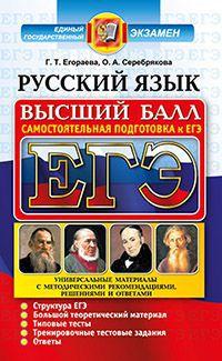 ЕГЭ. Русский язык: Самостоятельная подготовка к ЕГЭ